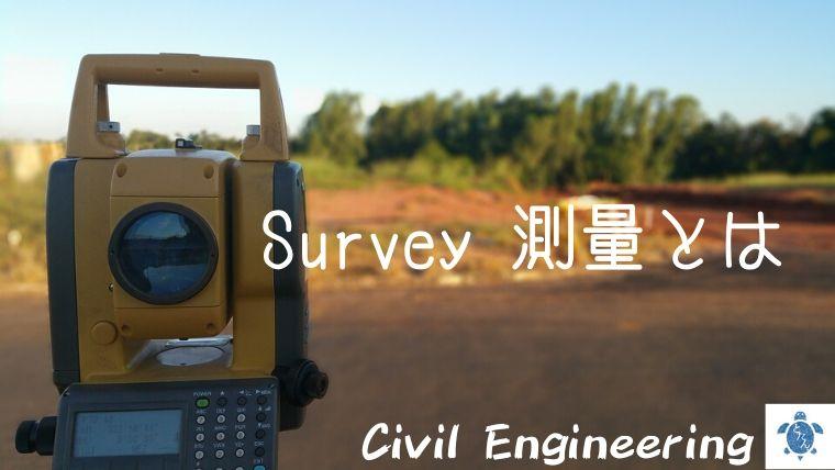 測量とは【測量士と測量士補の仕事について】