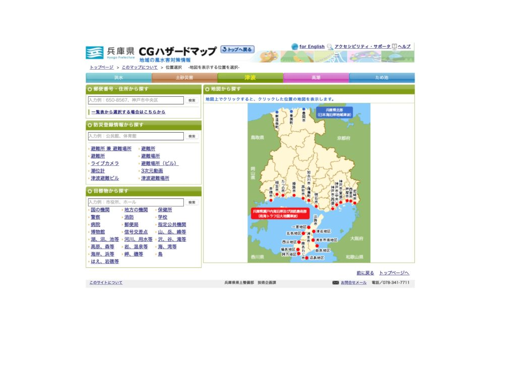how to check Hazard map 2