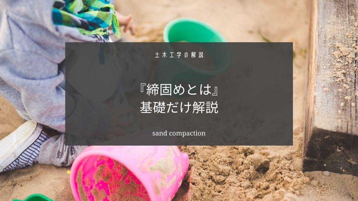土の締固めとは【基礎だけ学ぶ】