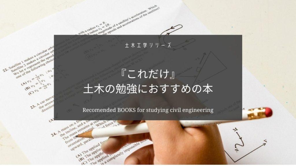 土木の勉強におすすめの本をまとめました【テスト勉強や公務員試験対策におすすめ】