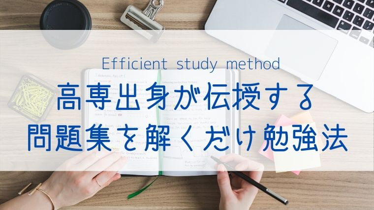 efficient study method