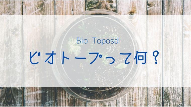 bio-topos