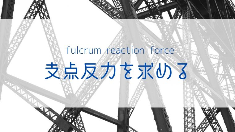 Fulcrum reaction force