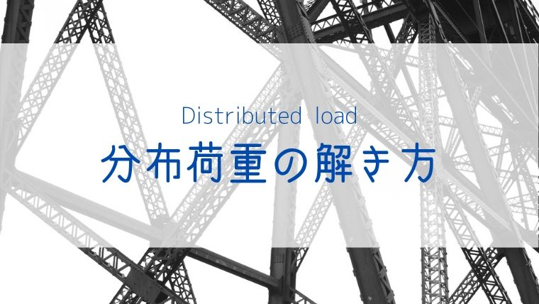 Distributed load