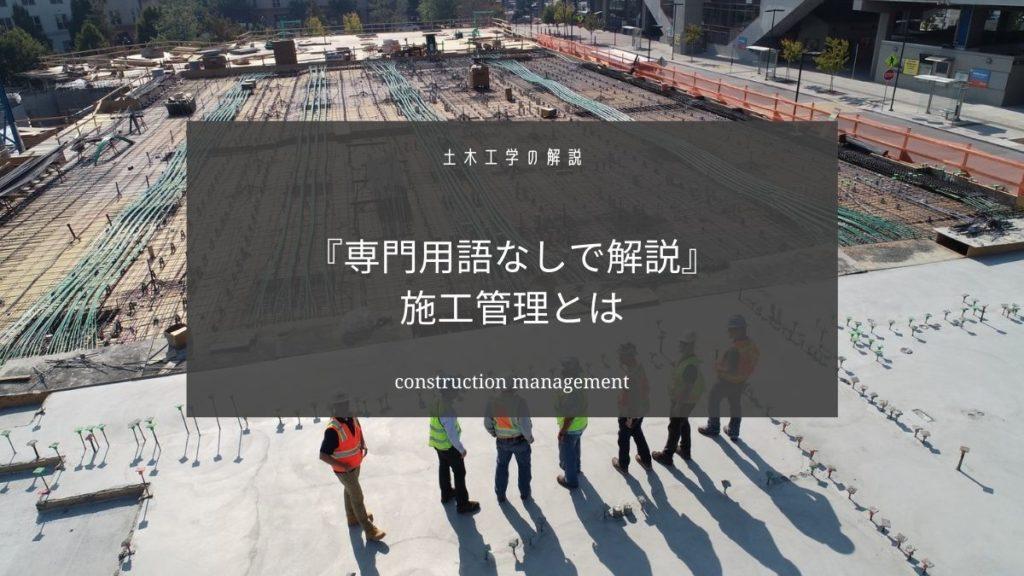 土木の施工管理とは【どんな仕事なのかを専門用語なしで解説】
