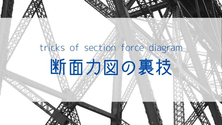 tricks of section force diagram