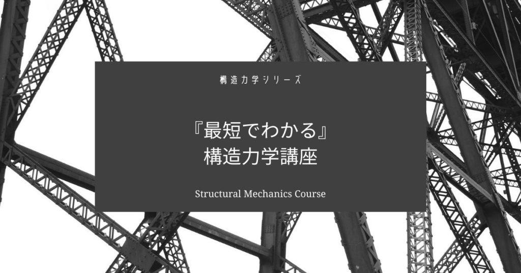 構造力学の公式から問題の解き方を基礎から解説【最短でわかる】