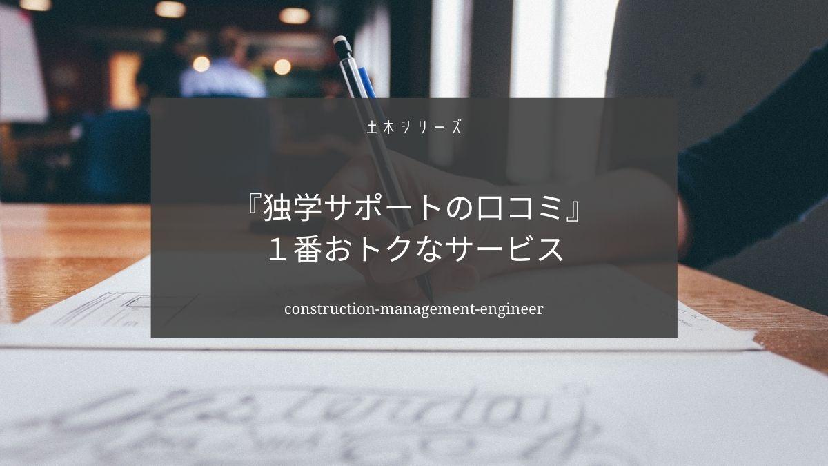 独学サポート事務局の評判・口コミ【作文代行サービス】