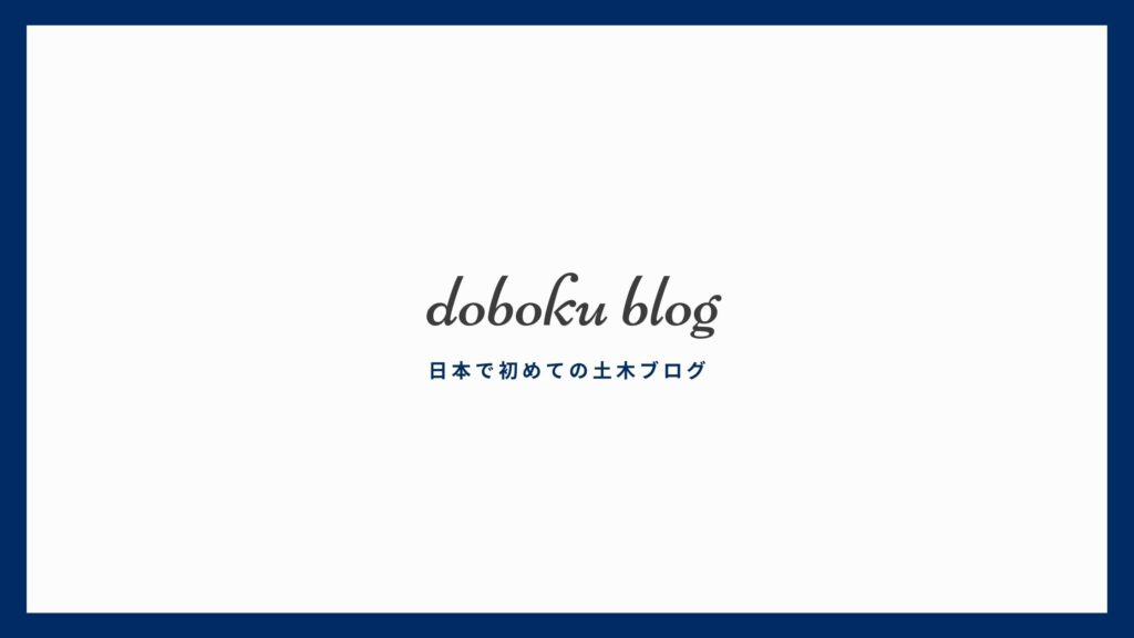 【About me!!】doboku blogと私について