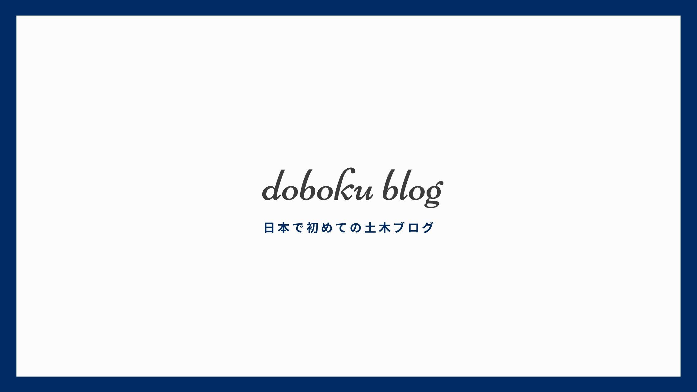 知識0の土木技術者が自分でブログを作って収入を得るまでの自己紹介