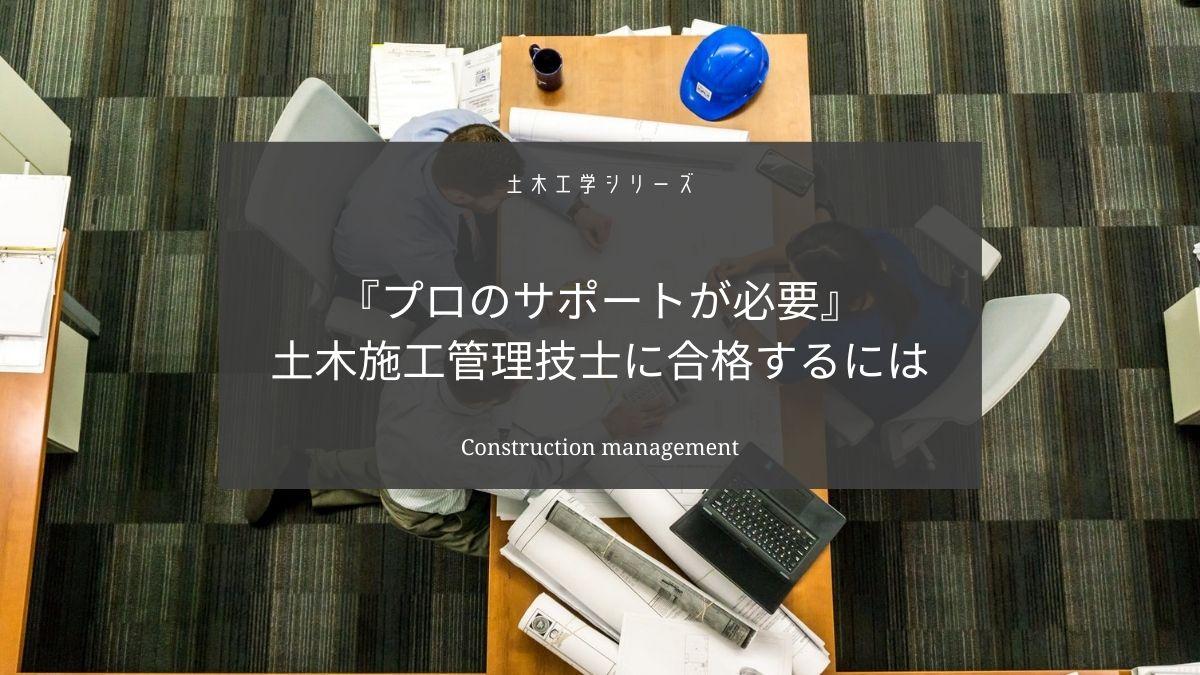 土木施工管理技士(1級・2級)に合格するために