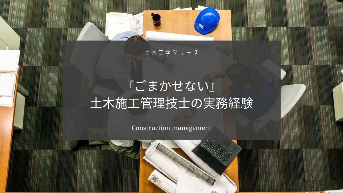 土木施工管理技士の実務経験はごまかせない【結論:プロに書いてもらおう】