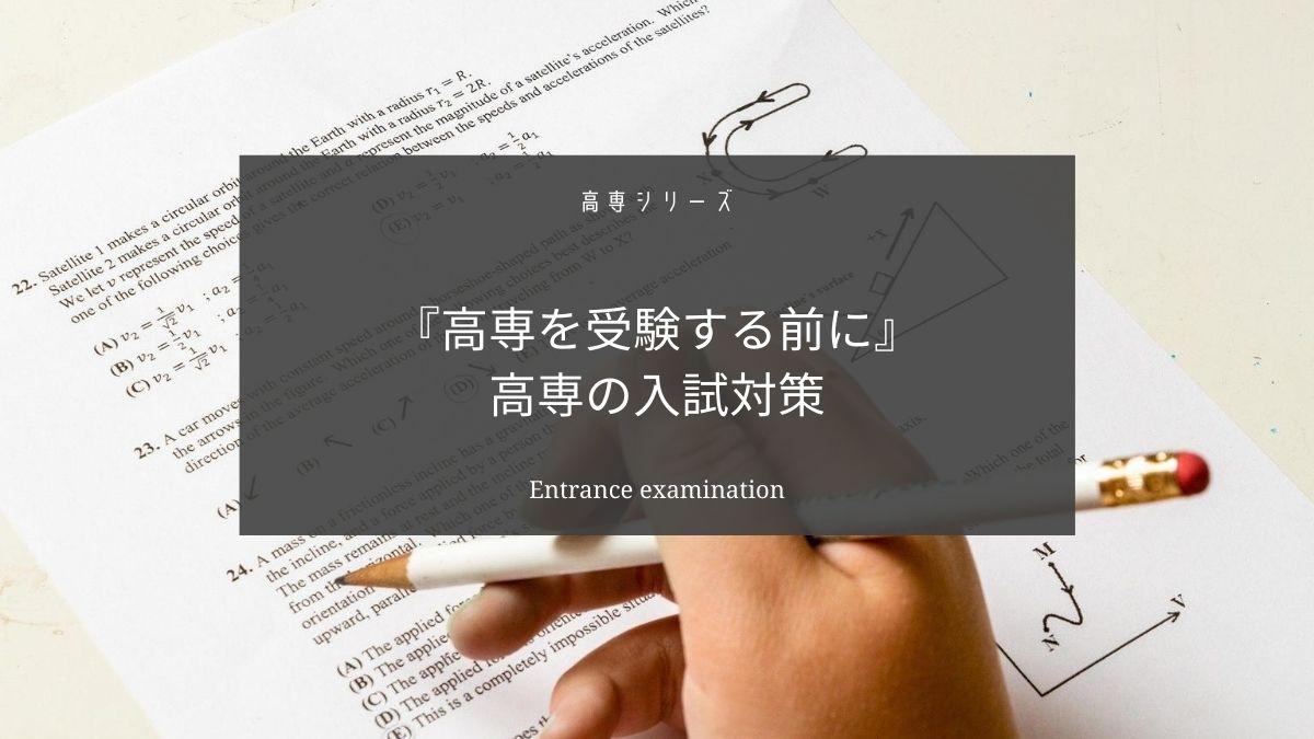 高専の入試対策は難しくない【高専を受験する前に】