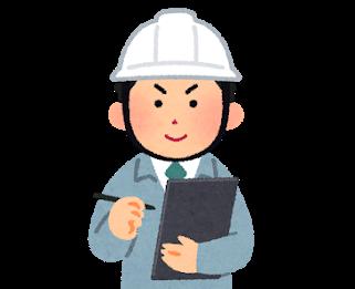 建設業勤務