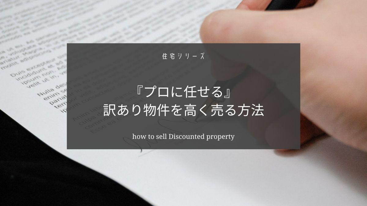 未登記や違法建築の建物の売買は難しい【できるだけ高く売却するには】