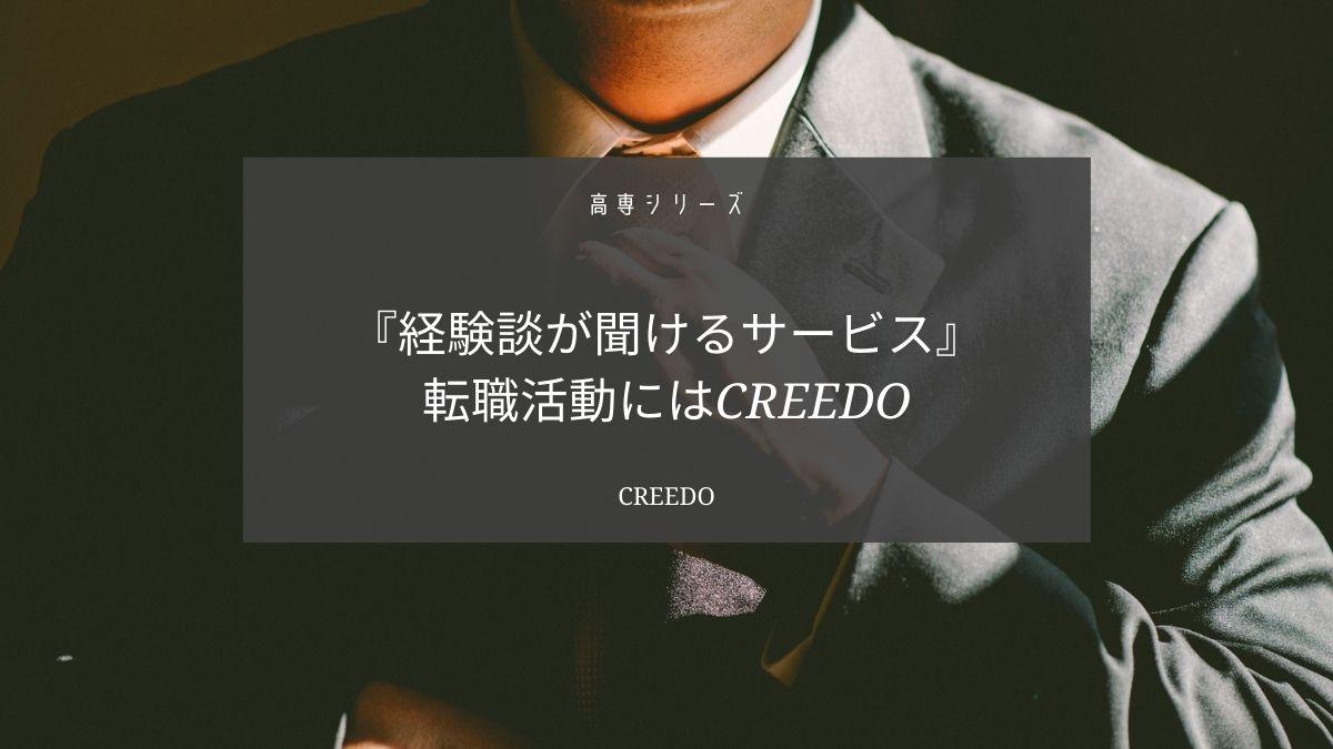 高専卒の転職活動にはCREEDOが使える