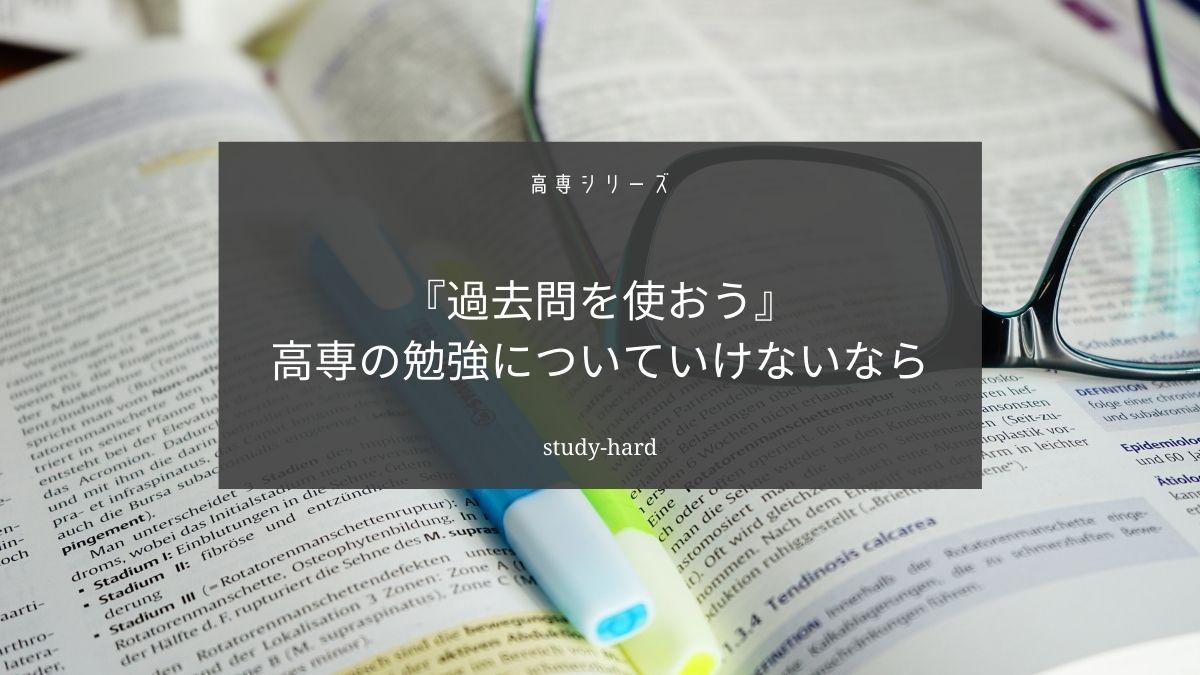 高専の勉強についていけないなら【過去問を使おう】