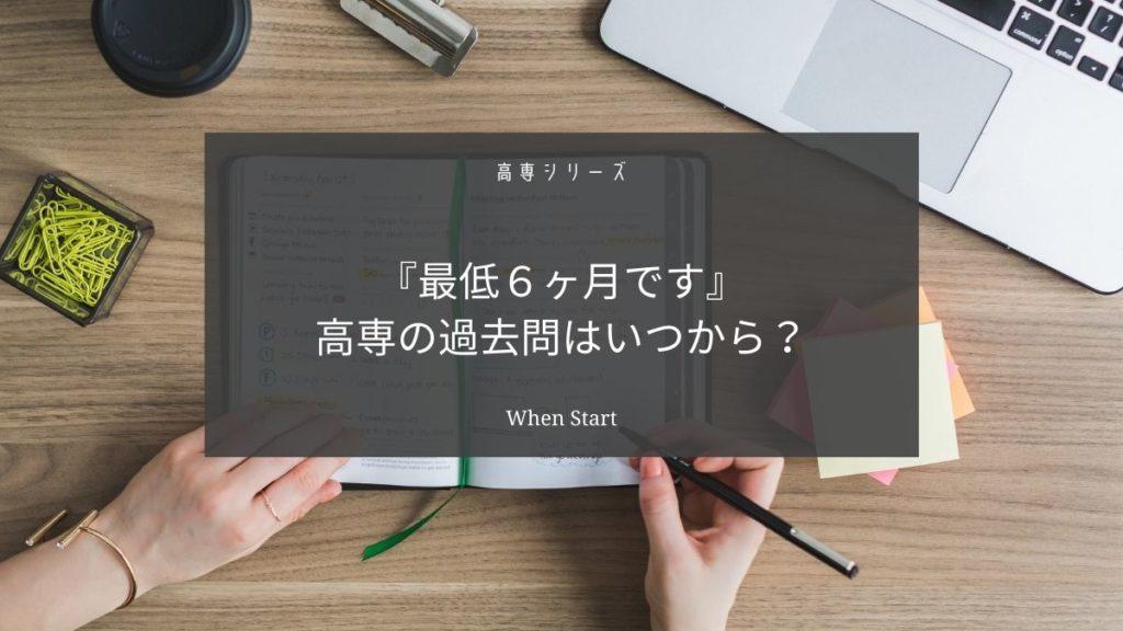 高専の過去問はいつから始める?【高専の受験対策には最低6ヶ月必要です】