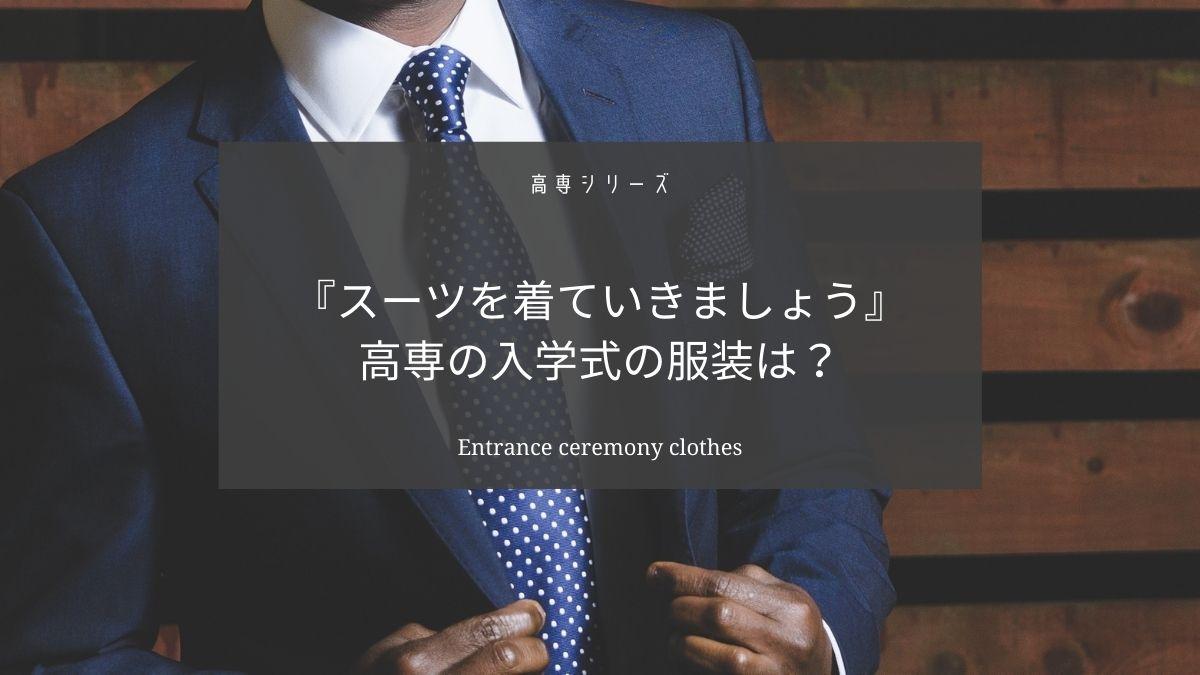 高専の入学式の服装はスーツを着ていきましょう【制服がなければ】