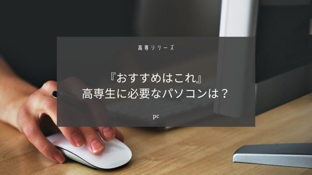 高専生におすすめのパソコン3選【明石高専での失敗談から解説します】
