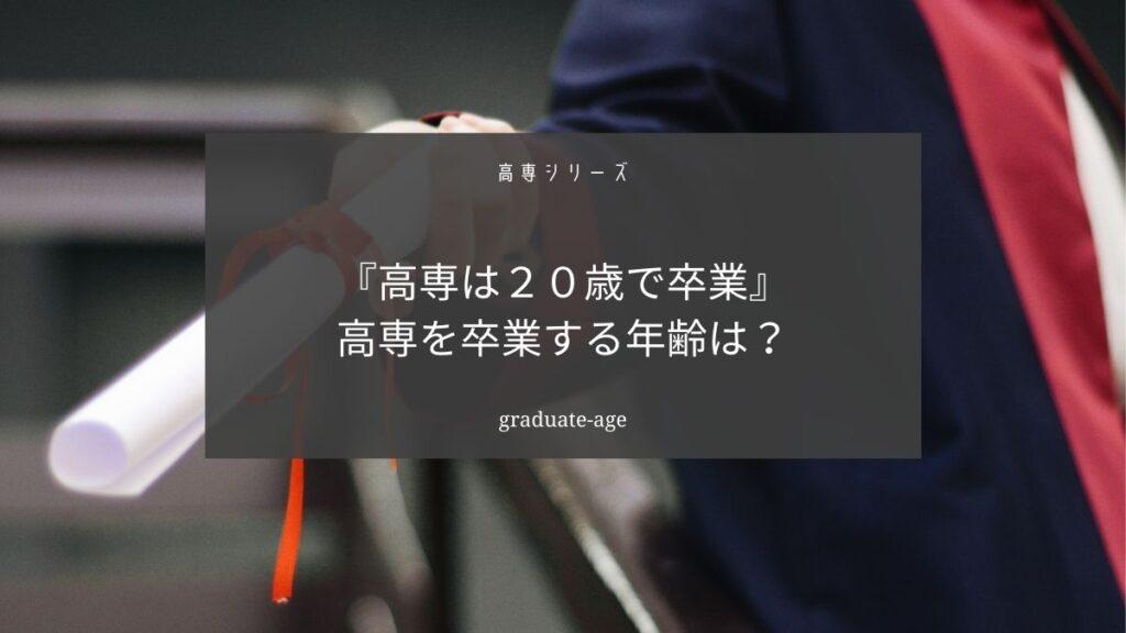 高専を卒業できる年齢は最短で20歳です【5年間学ぶのが高専】