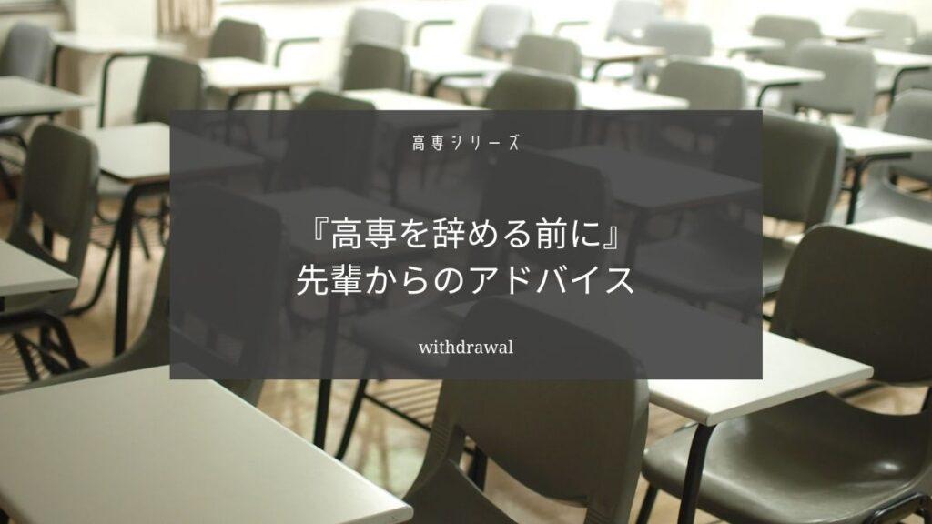 高専をやめたいと思っているあなたへ【高専をやめる前に読む記事】