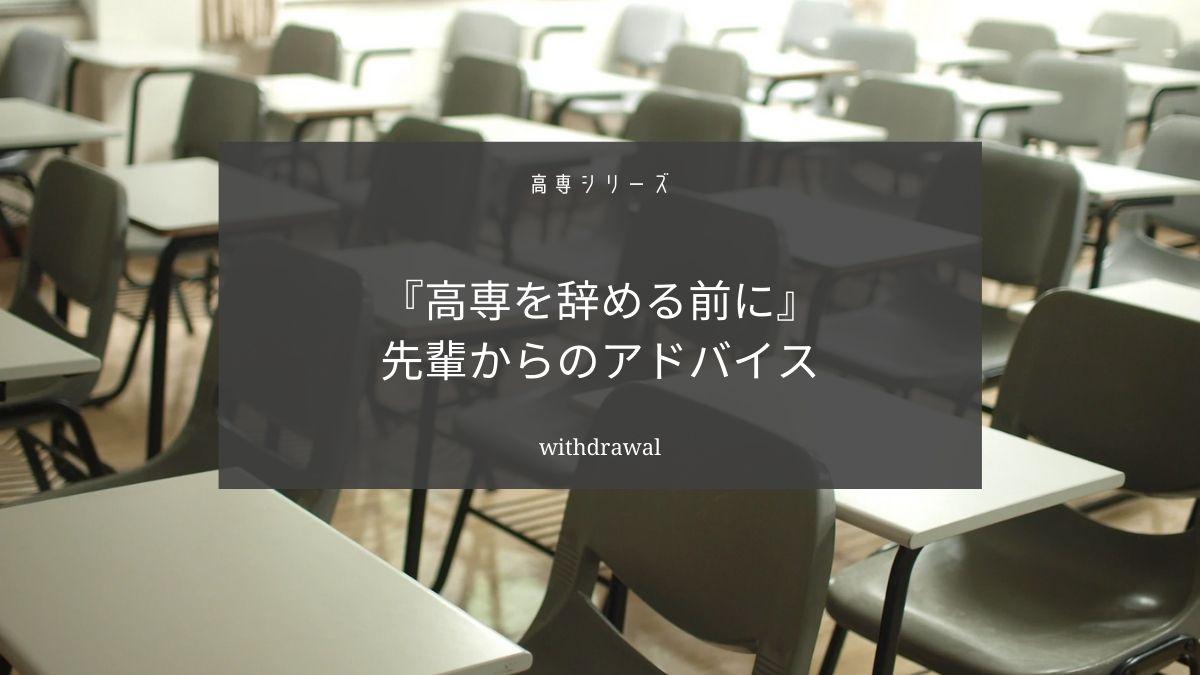 高専をやめたいと思っているあなたへ【高専を辞める前に読む記事】