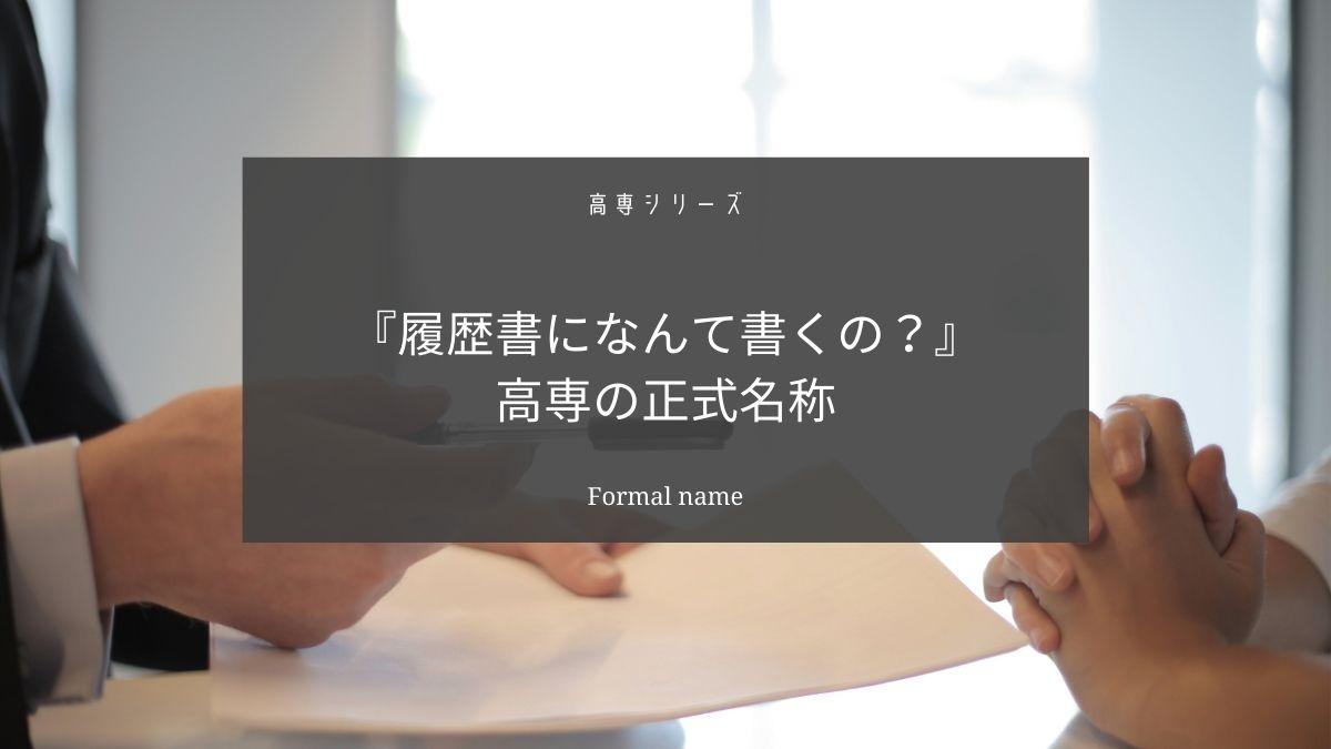 高専の正式名称は〇〇工業高等専門学校です【高専生の履歴書の書き方】