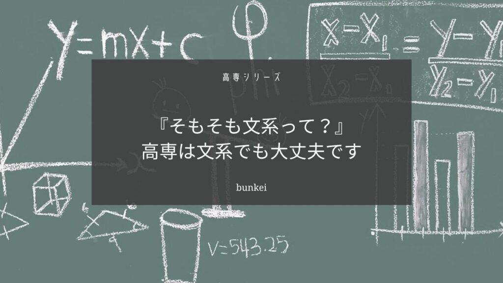 高専は文系の人が入学しても大丈夫です【そもそも文系って何ですか?】