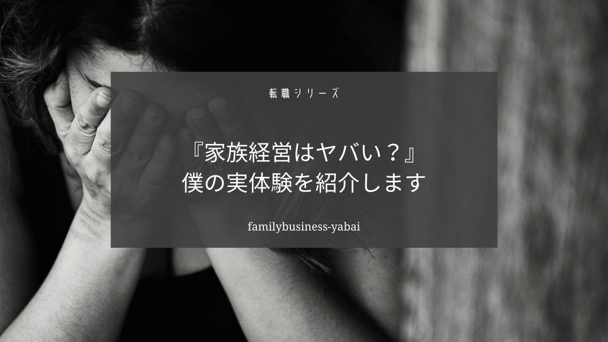 家族経営の会社にはヤバい会社もある【実例とともに解説】