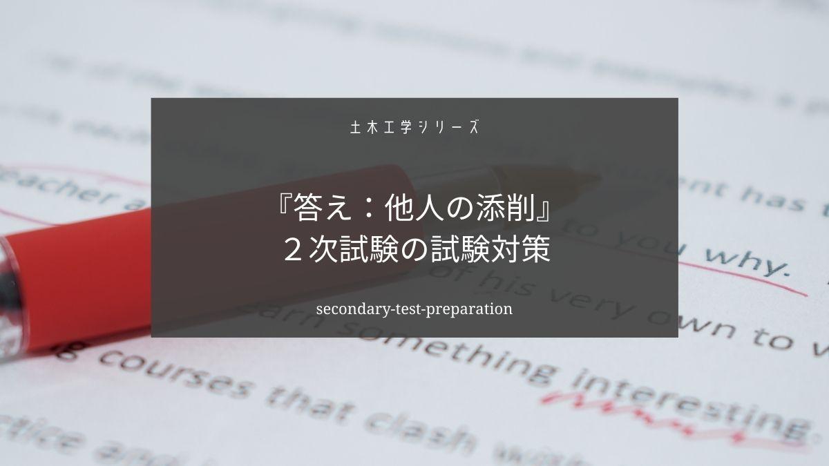 土木施工管理技士の2次試験の対策方法【添削が合格のカギです】