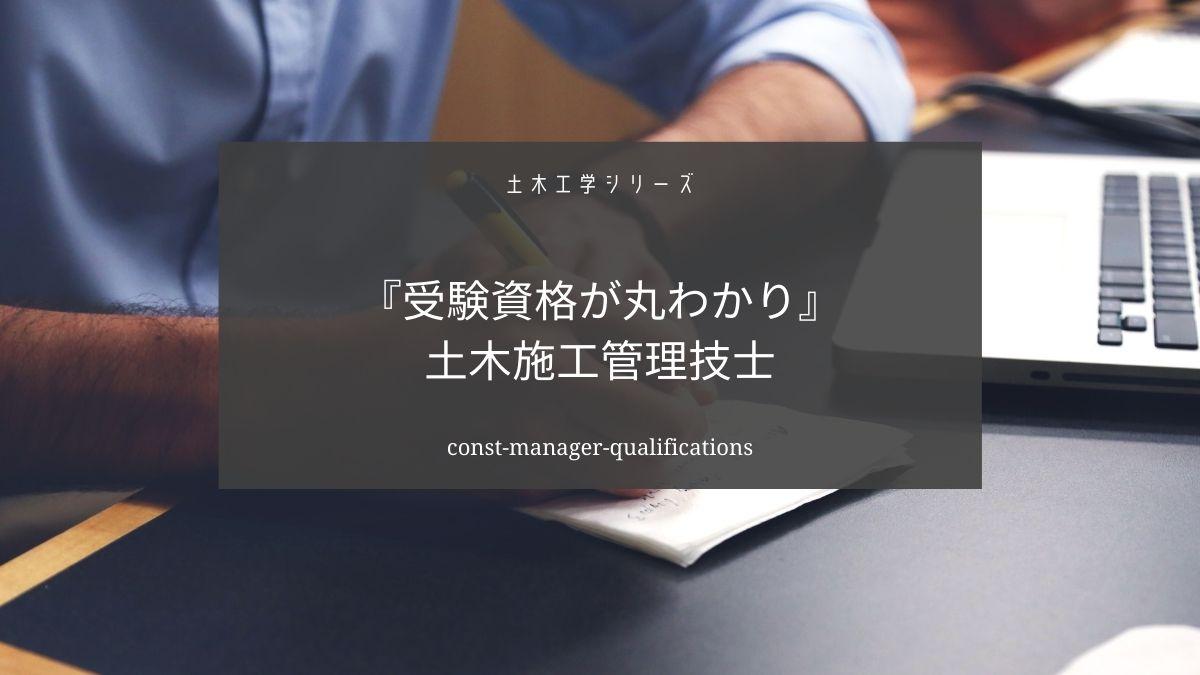 土木施工管理技士の受験資格をわかりやすく解説【まとめ】