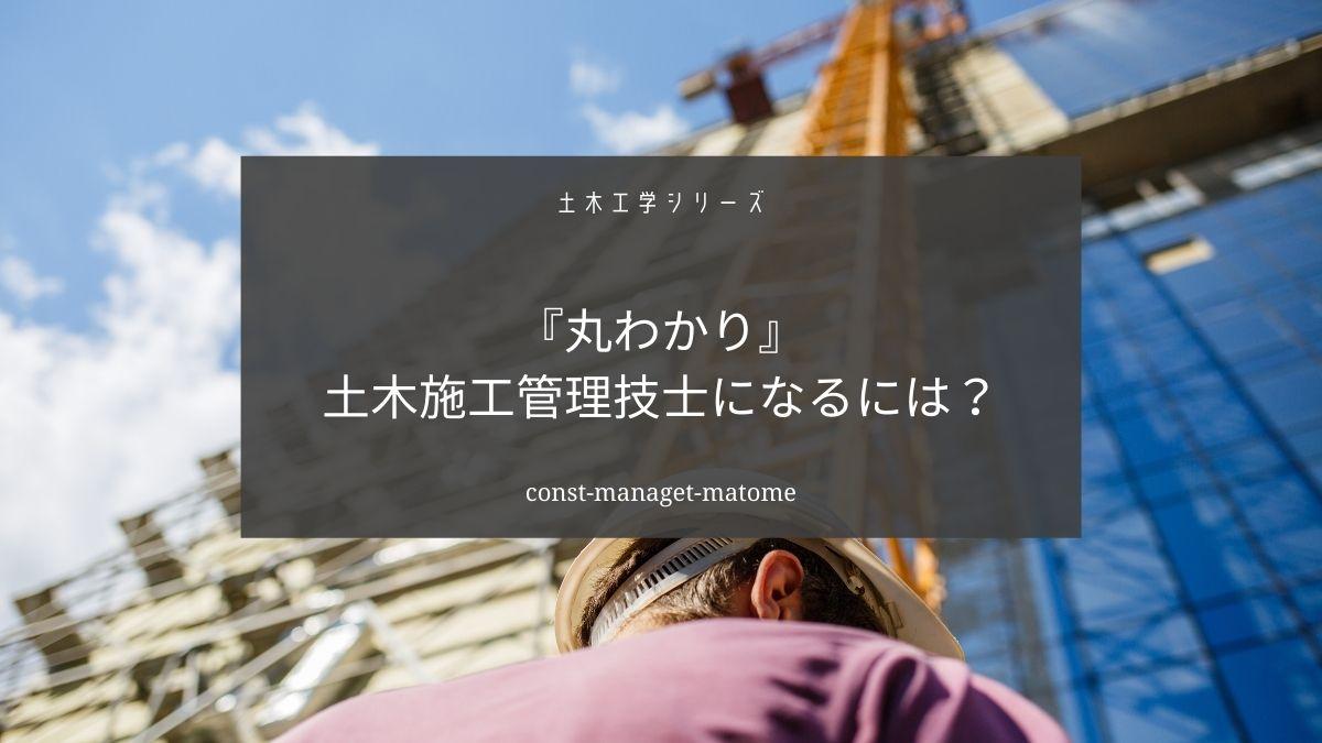 土木施工管理技士になるには【受験資格、申し込み、勉強の仕方まとめ】