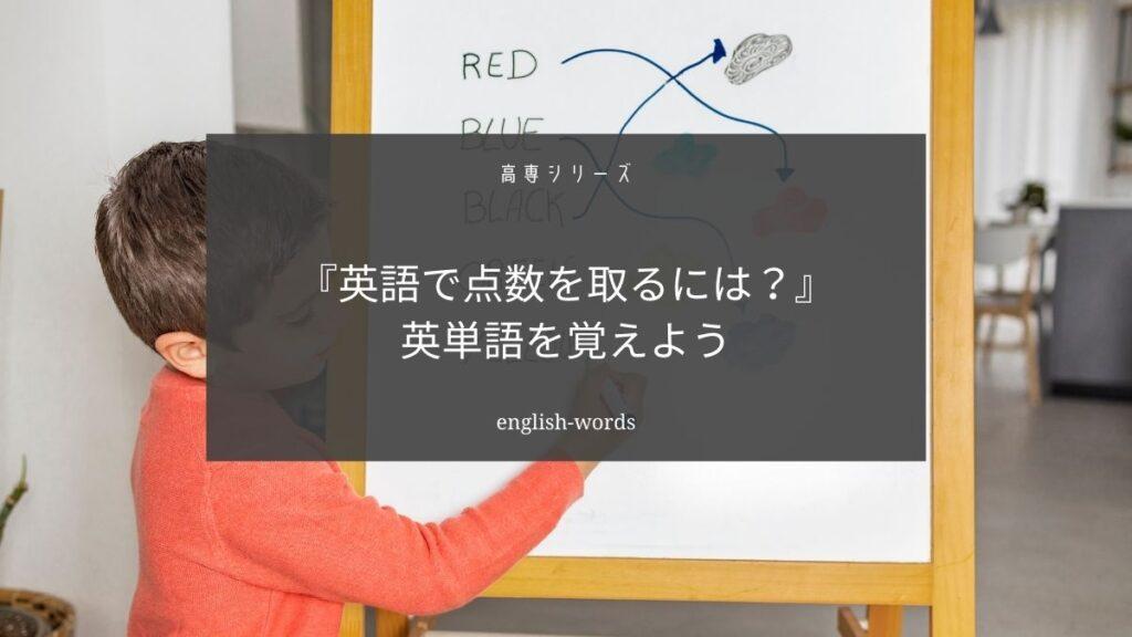 【高専入試】英単語を覚えると点数は上がります【明石高専卒が解説】