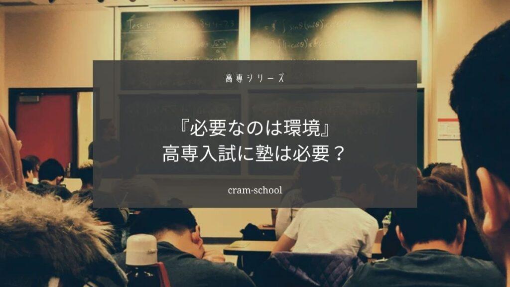 高専入試に塾は必須ではありません【明石高専に合格した方法を解説します】
