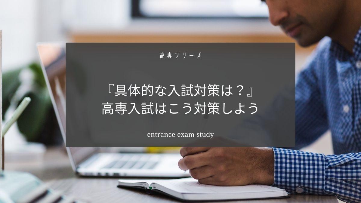 高専の入試対策を具体的に解説します【明石高専に合格した方法を公開します】