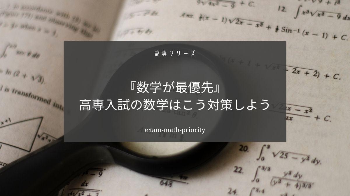 高専入試では数学を優先的に対策していきましょう【具体的な対策も解説】